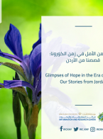 Glimpse of Hope in the Era of Corona: Our Stories from Jordan