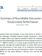 Summary of Roundtable Discussion on 'Government Performance'