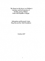 The Report of the Survey on Children's Literature and the Promotion of Reading among Children in the Arab Republic of Egypt