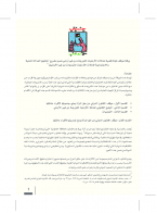 A position paper regarding the issue of families of Jordanian women married to non-Jordanians