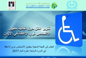 Recommendations for the Shadow Report on the Convention on the Rights of People with Disabilities 2017